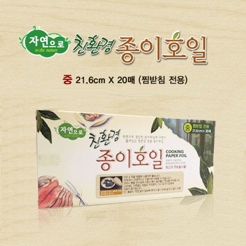 자연으로 종이호일 찜받침전용 중(21.6cm)