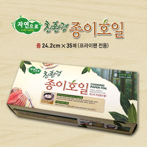 자연으로 종이호일 프라이팬전용(35매) 